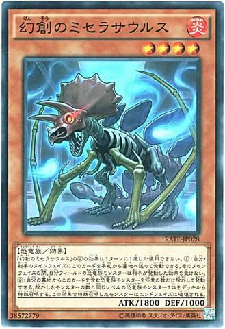 幻創のミセラサウルス (N/N-P)