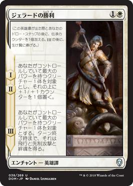 ジェラードの勝利//DOM-038/U/白