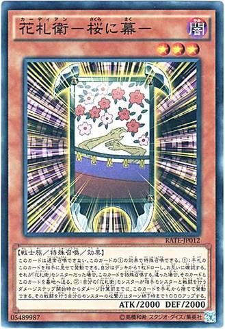 花札衛-桜に幕- (Normal/RATE-JP012)
