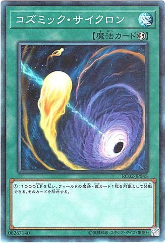 コズミック・サイクロン (Collectors/RC02-JP045)