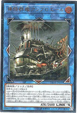 揚陸群艦アンブロエール (Ultimate/DANE-JP050)