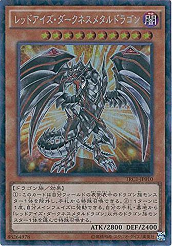 レッドアイズ・ダークネスメタルドラゴン (Collectors/TRC1-JP010)
