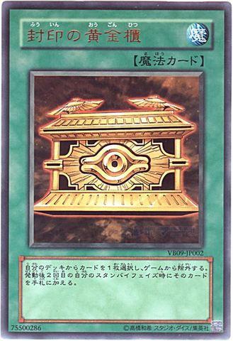 封印の黄金櫃 (Ultra)①通常魔法