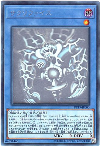 サクリファイス (Holographic/DP19-JP000)