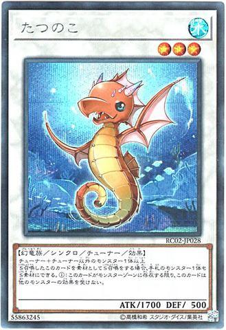 たつのこ (Secret/RC02-JP028)