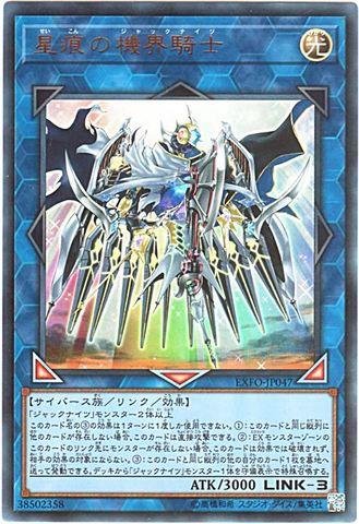 星痕の機界騎士 (Ultra/EXFO-JP047)