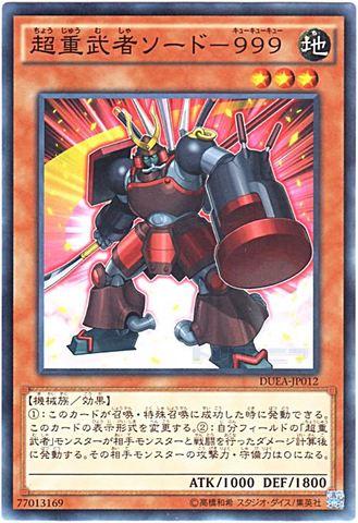 超重武者ソード-999 (Normal)