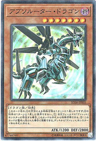 アブソルーター・ドラゴン (Super/SD36-JP005)・SD36③闇7