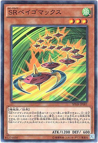 SRベイゴマックス (Super/SPHR-JP001)③風3