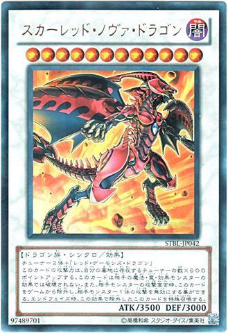 スカーレッド・ノヴァ・ドラゴン (Ultra)⑦S/闇12