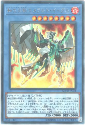 転生炎獣エメラルド・イーグル (Rare/SOFU-JP033)④儀式炎8
