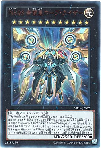 No.93 希望皇ホープ・カイザー (Ultra/VB18-JP002/ザ・ヴァリュアブル・ブック18)