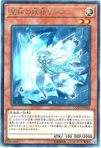 星杯の妖精リース (Rare/COTD-JP022)