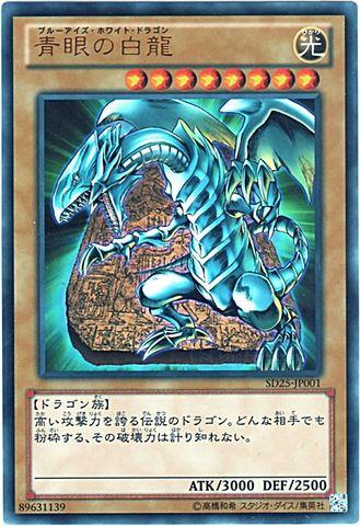 青眼の白龍 (Ultra)