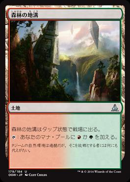 森林の地溝/Timber Gorge/OGW-179/U/土地