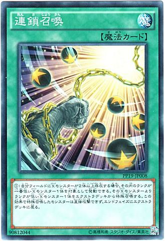 連鎖召喚 (Normal/PP19-JP008)