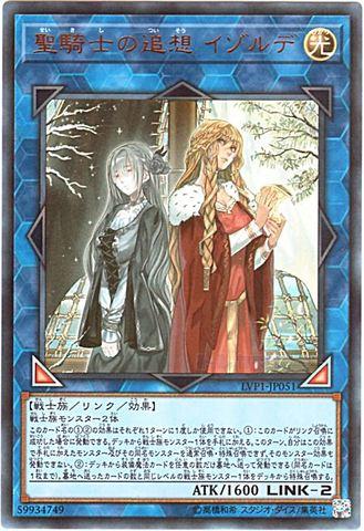 聖騎士の追想 イゾルデ (Ultra/LVP1-JP051)