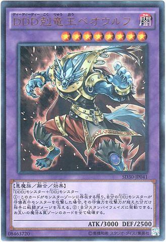 DDD剋竜王ベオウルフ (Ultra/SD30-JP041)