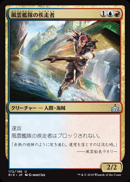 風雲艦隊の疾走者/Storm Fleet Sprinter/RIX-172/U/混色/スタンダード
