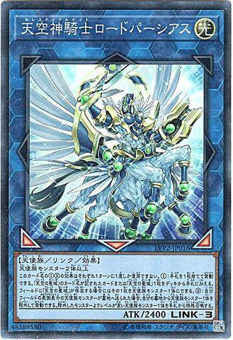 天空神騎士ロードパーシアス (Super/LVP2-JP016)⑧L/光3