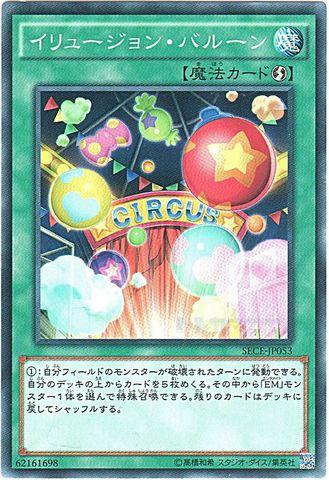 イリュージョン・バルーン (Normal/SECE-JP053)①速攻魔法