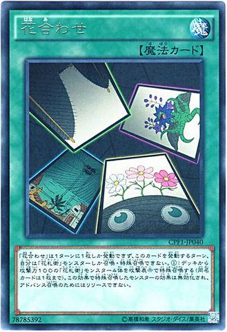 花合わせ (Rare/CPF1-JP040)①通常魔法