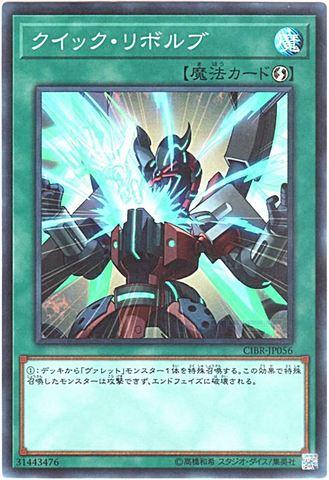 クイック・リボルブ (Super/CIBR-JP056)