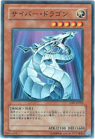 サイバー・ドラゴン (Super)