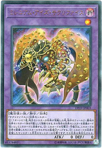 ミレニアム・アイズ・サクリファイス (Ultra/DP19-JP003)