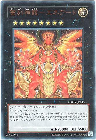 聖刻神龍-エネアード (Ultra)
