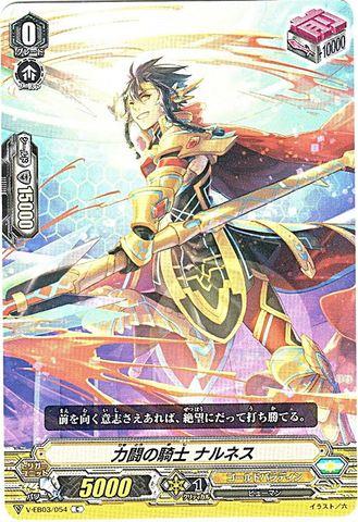 力闘の騎士 ナルネス C(VEB03/054)