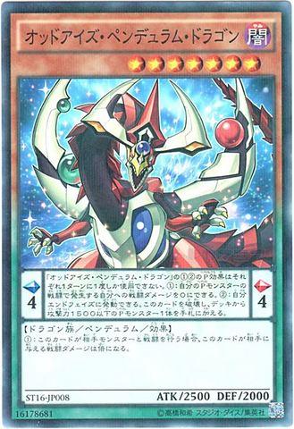 オッドアイズ・ペンデュラム・ドラゴン (N/N-P/Mil-)