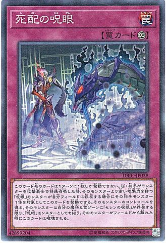 死配の呪眼 (Super/DBIC-JP038)呪眼②永続罠