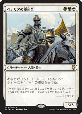 ベナリアの軍司令//DOM-006/R/白