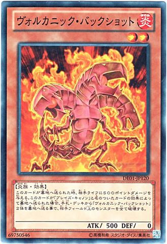 ヴォルカニック・バックショット (Normal)③炎2