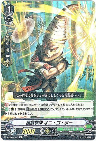 護暴拳神 オニ・ゴ・ボー R VEB03/033(ネオネクタール)