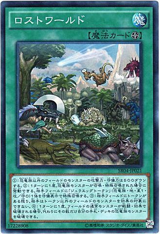 ロストワールド (Super/SR04-JP021)