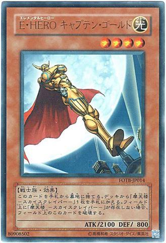 E・HERO キャプテン・ゴールド (Ultra/Ultimate)