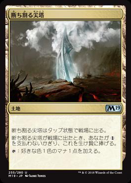 断ち割る尖塔//M19-255/U/土地