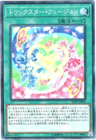 トリックスター・フュージョン (Normal/SAST-JP059)①通常魔法