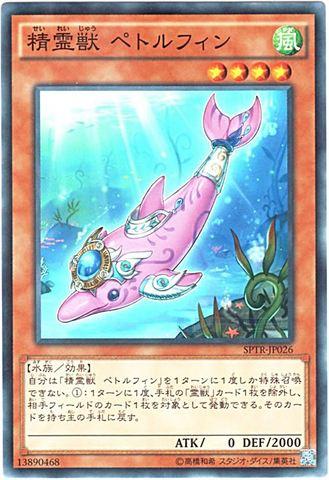 精霊獣 ペトルフィン (Normal/SPTR)③風4