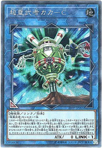 超重武者カカ-C (Secret/19PP-JP005)⑧L/地1