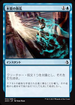 本質の散乱/Essence Scatter/AKH-052/C/青