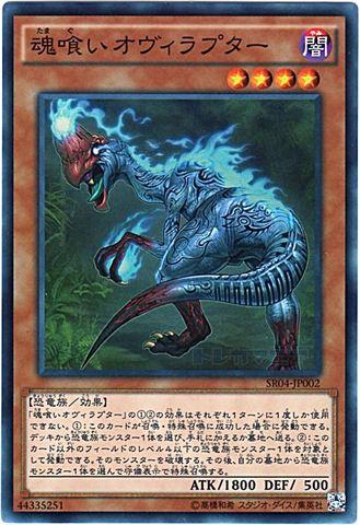 魂喰いオヴィラプター (Super/SR04-JP002)