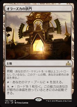 オラーズカの拱門/Arch of Orazca/RIX-185/R/土地/スタンダード