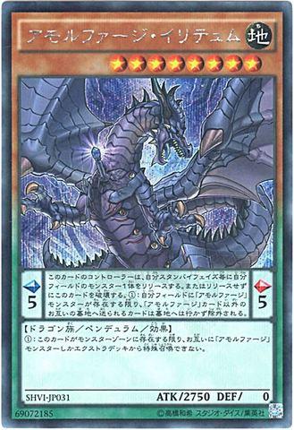 アモルファージ・イリテュム (Secret/SHVI-JP031)