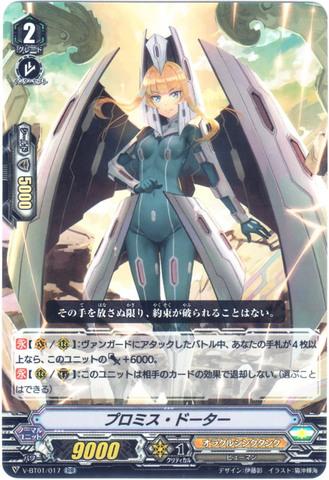 プロミス・ドーター RR(VBT01/017)