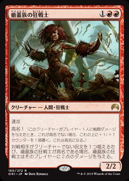 瘡蓋族の狂戦士/Scab-Clan Berserker/ORI-160/R/赤