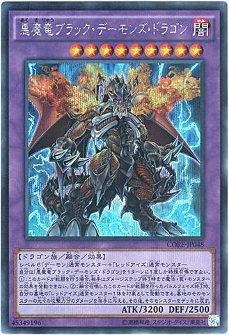 悪魔竜ブラック・デーモンズ・ドラゴン (Secret/CORE-JP048)⑤融合闇9