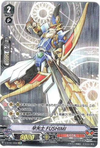早矢士 FUSHIMI OR(VBT02/OR02)